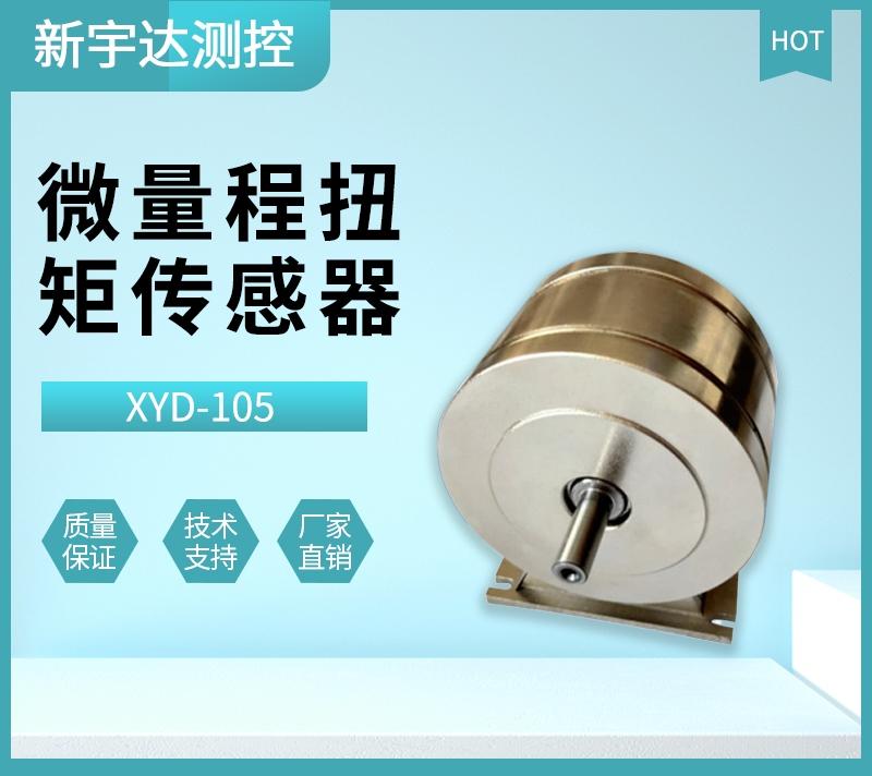 XYD-105微量程扭矩传感器