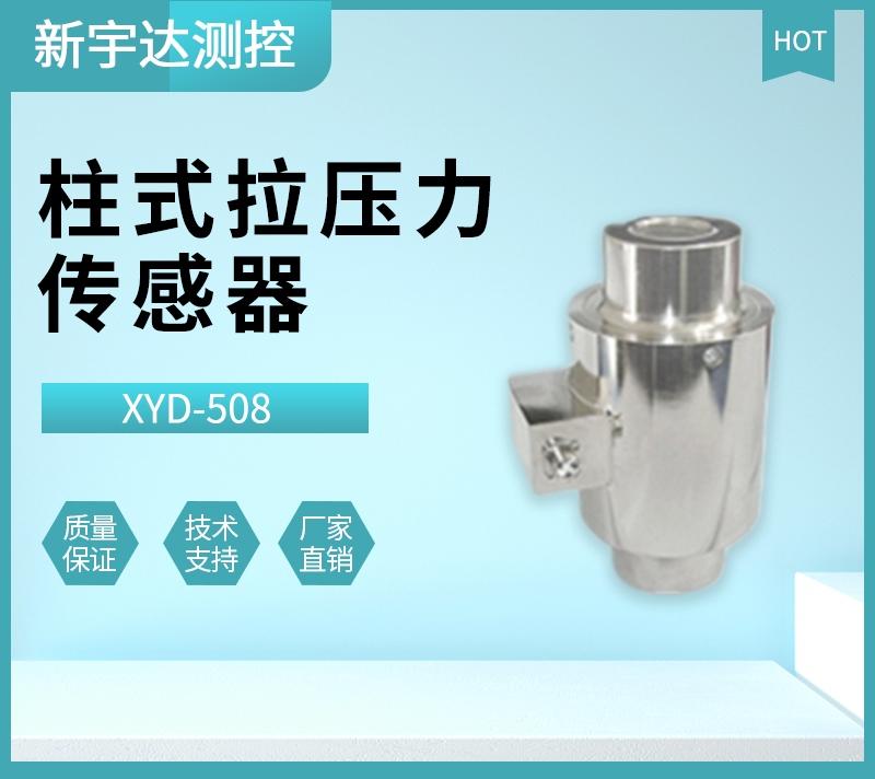XYD-508柱式拉压力传感器