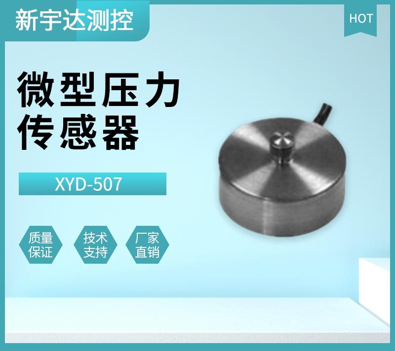 XYD-507微型压力传感器
