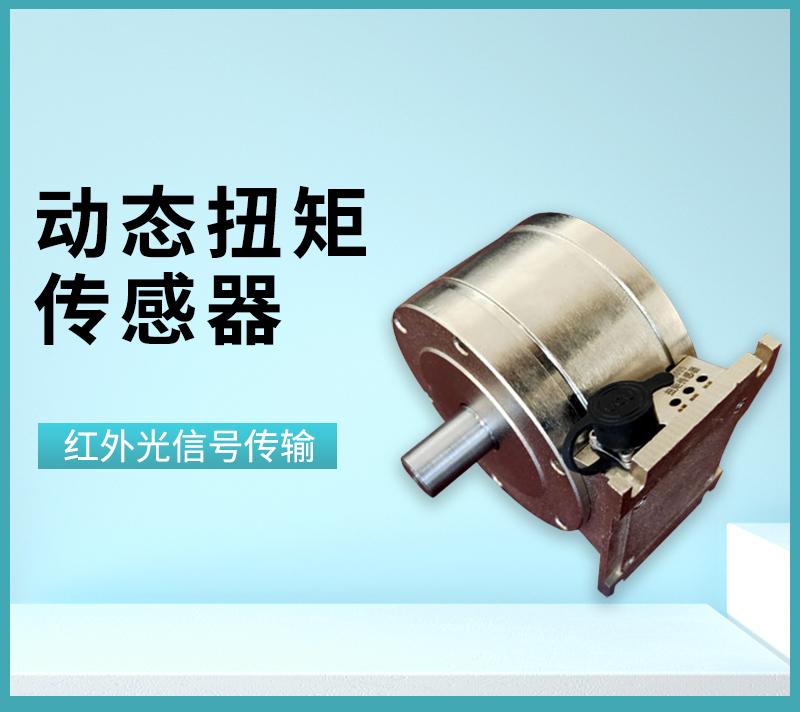 XYD-104动态扭矩传感器(标准型)