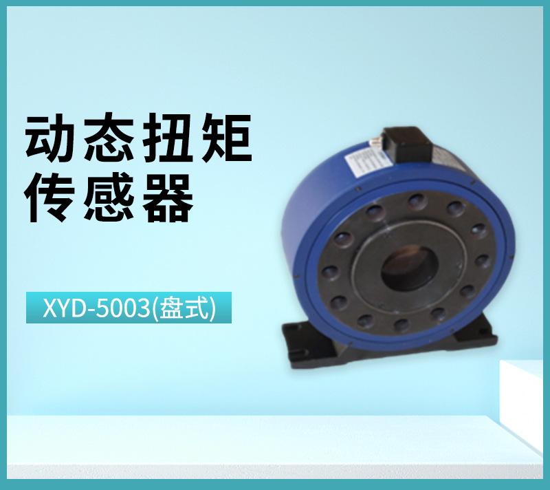 XYD-5003(盘式)动态扭矩传感器