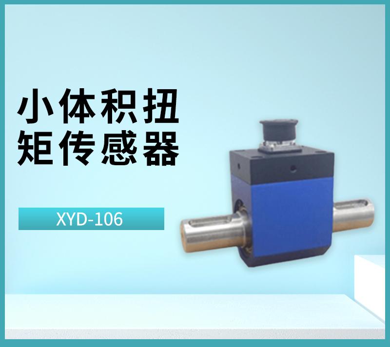 XYD-106小体积扭矩传感器