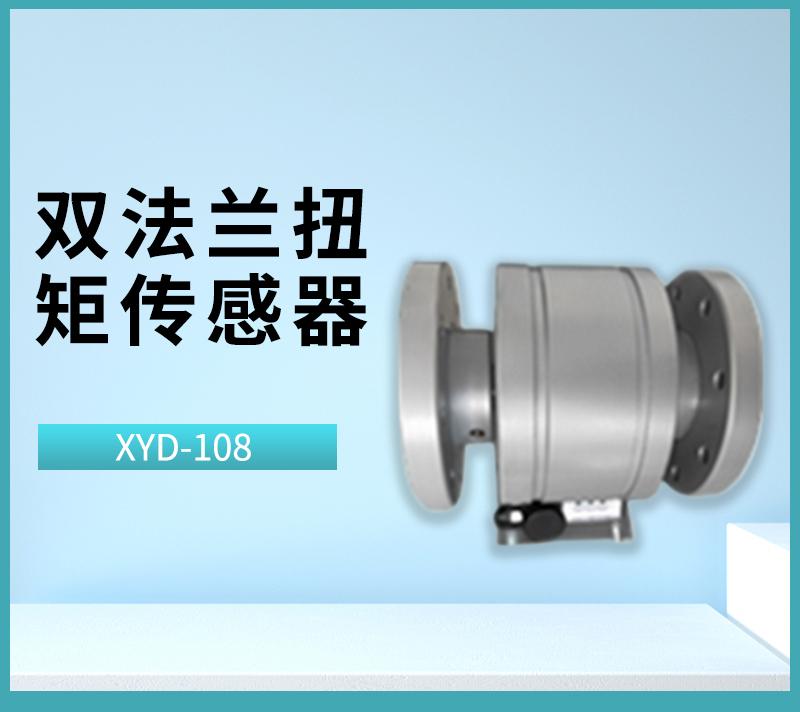 XYD-108 双法兰扭矩传感器