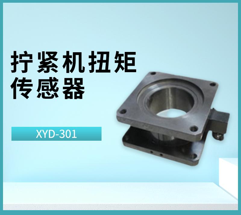 XYD-301拧紧机扭矩传感器