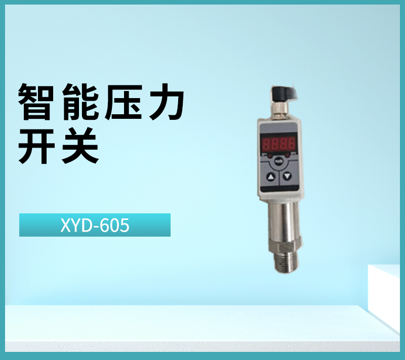 XYD-605智能压力开关