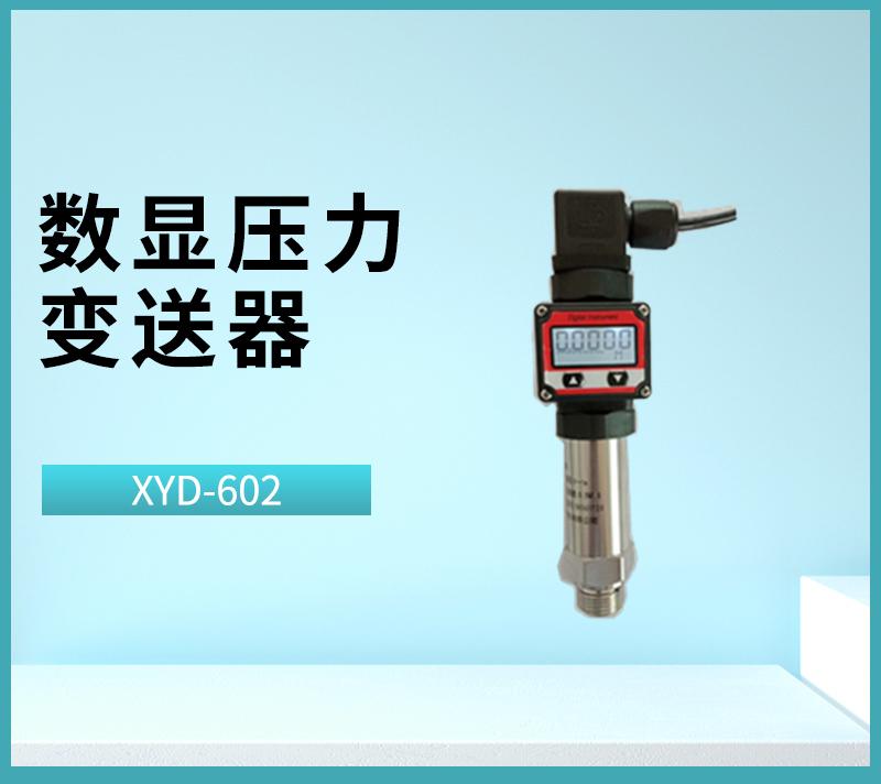 XYD-602数显压力变送器