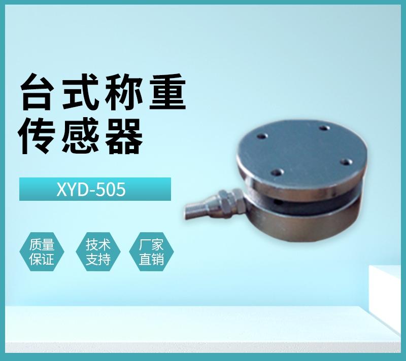 XYD-505台式称重传感器