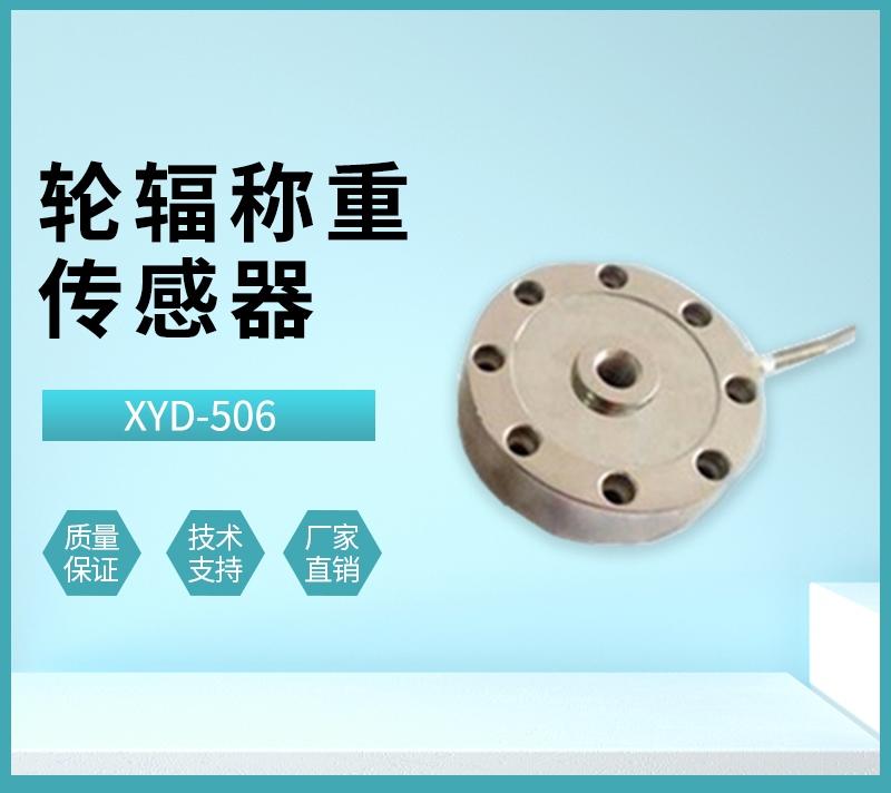 XYD-506轮辐称重传感器