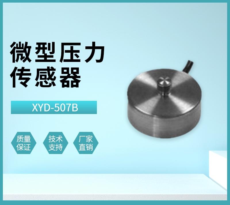 XYD-507B微型压力传感器