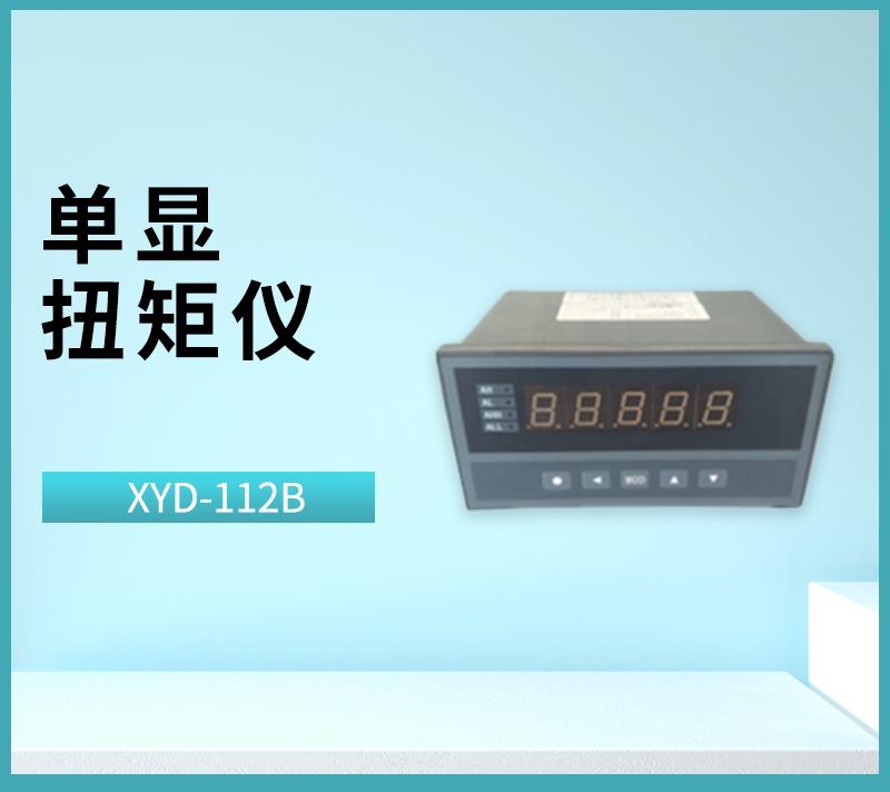 XYD-112B单显扭矩仪