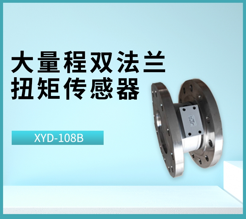 XYD-108B大量程双法兰扭矩传感器
