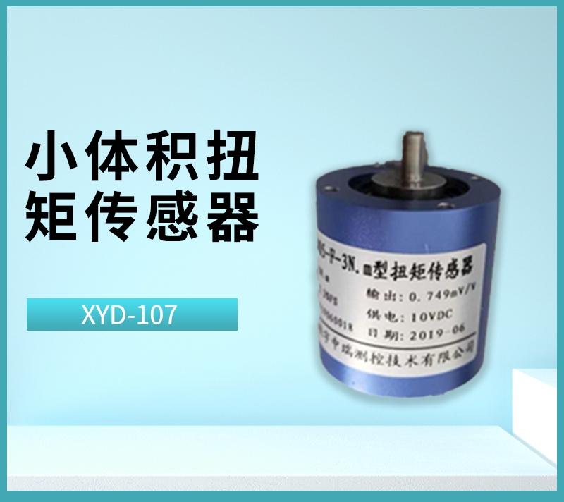 XYD-107小体积扭矩传感器