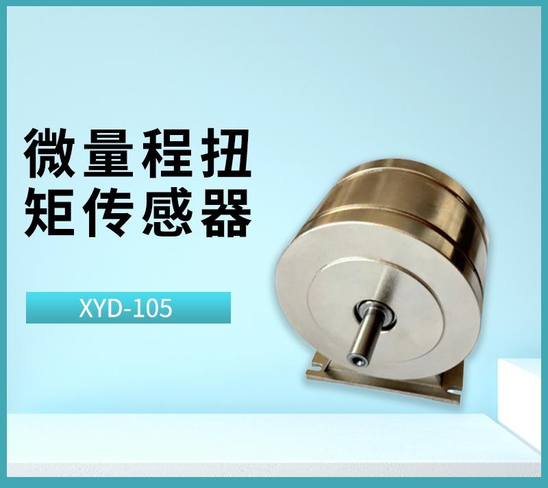 北京XYD-105微量程扭矩传感器