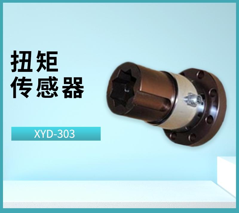XYD-303扭矩传感器