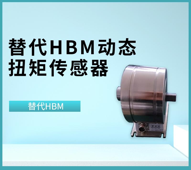 替代HBM动态扭矩传感器