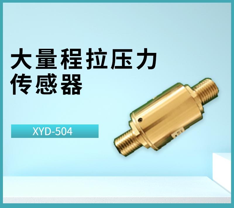 XYD-504大量程拉压力传感器