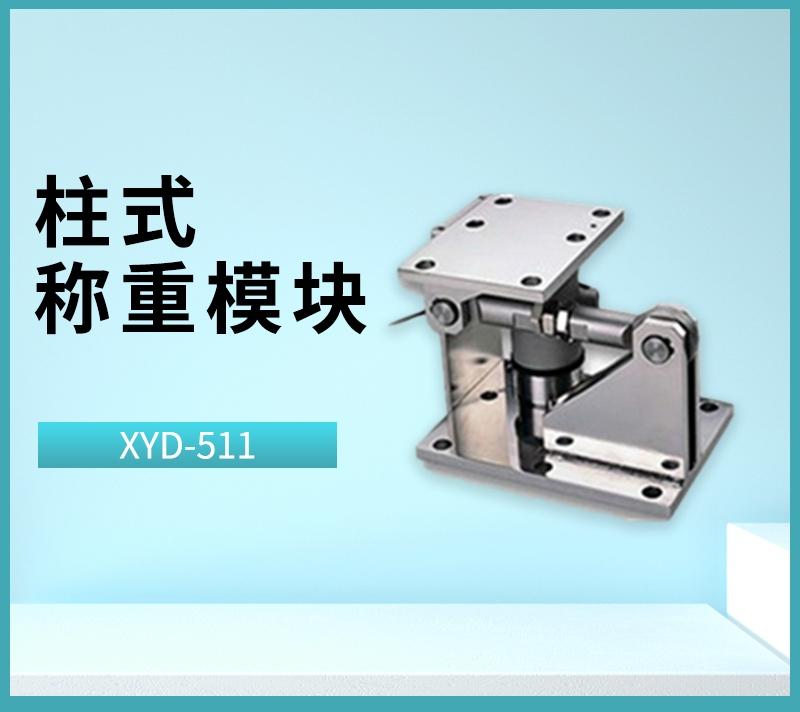 XYD-511柱式称重模块