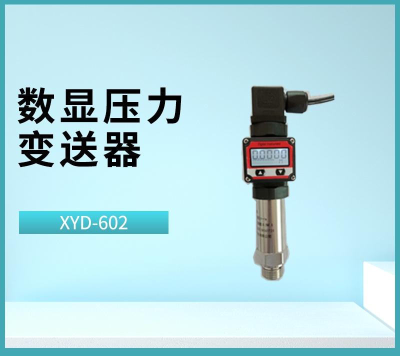 江苏XYD-602数显压力变送器