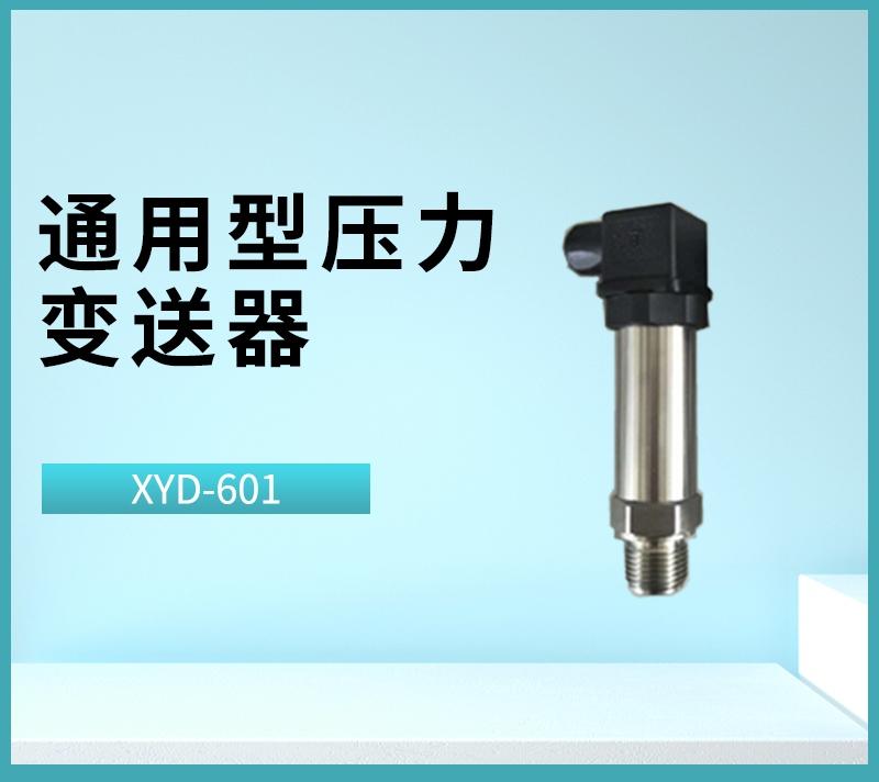 江苏HXYD-601通用型压力变送器