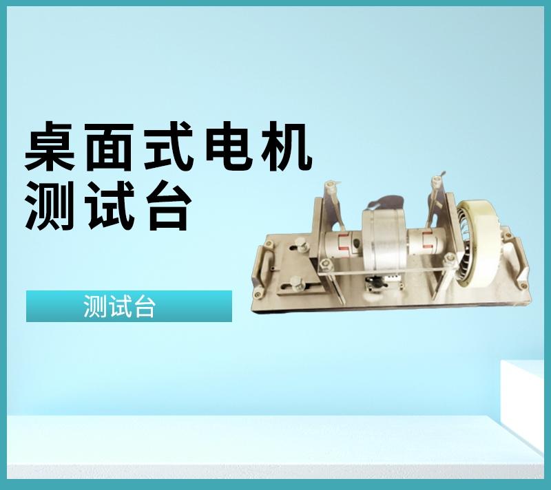 北京桌面式电机测试台