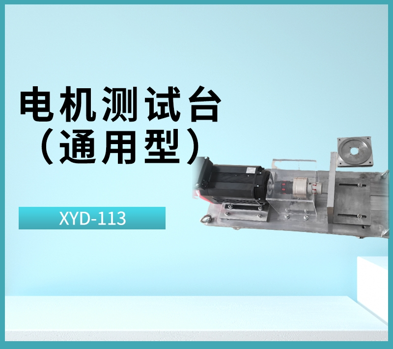 XYD-113(通用型)