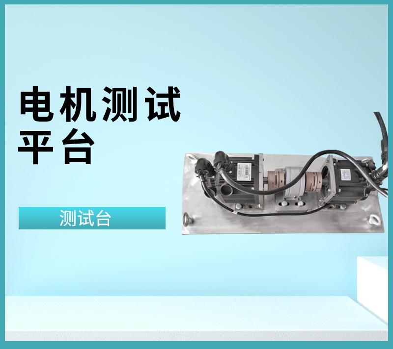 北京电机测试平台